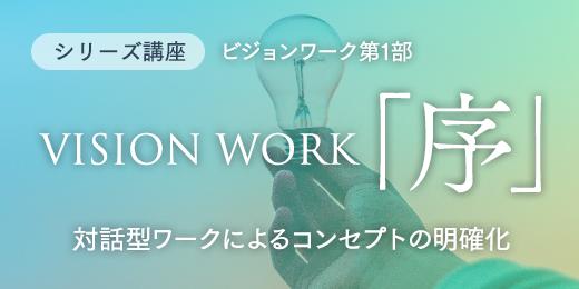 VISION WORK「序」